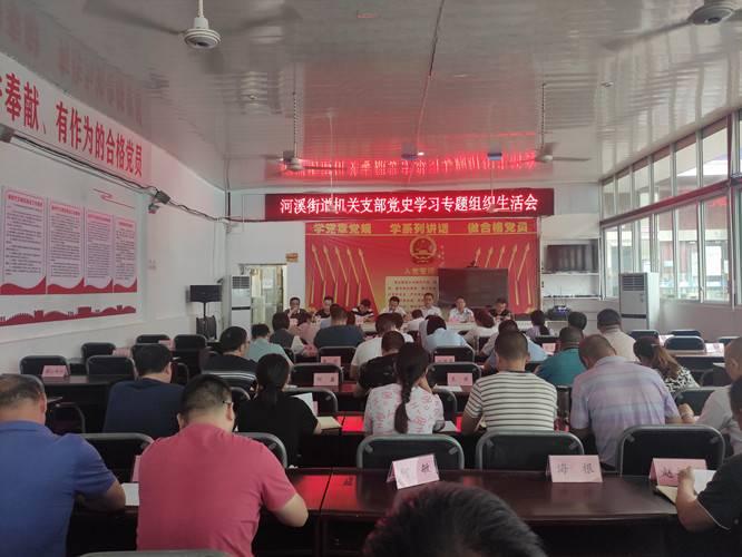河溪街道:机关党支部认真开展党史学习教育专题组织生活会